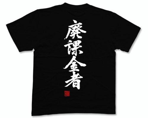 廃課金者(落款付き) 書道家が書く漢字Tシャツ サイズ:XL 黒Tシャツ 背面プリント