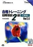 合格トレーニング 日商簿記2級工業簿記 Ver.5.0