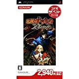 Castlevania: The Dracula X Chronicles / Akumajou Dracula X Chronicle (Konami the Best) [Japan Import]
