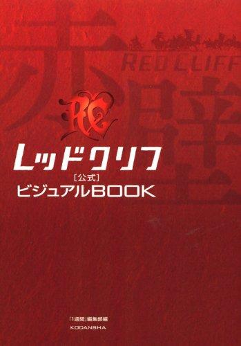 レッドクリフ 公式ビジュアルBOOK