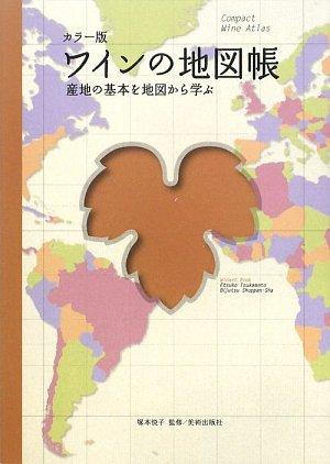 カラー版 ワインの地図帳―産地の基本を地図から学ぶ