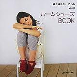 ぽかぽかニットこもの〈vol.3〉ルームシューズBOOK