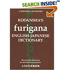 Kodanshas Furigana English-Japanese Dictionary
