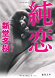 純恋 (徳間文庫)