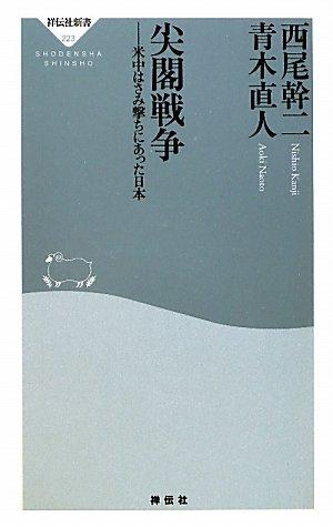 尖閣戦争——米中はさみ撃ちにあった日本(祥伝社新書223)