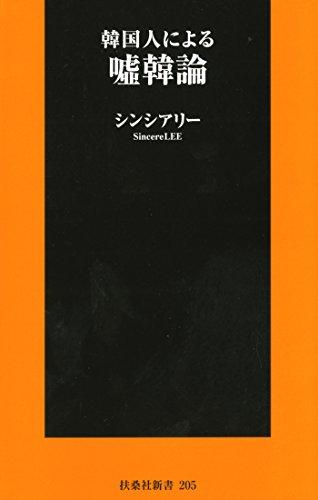 韓国人による嘘韓論 韓国人による恥韓論シリーズ (扶桑社BOOKS新書)