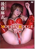 MOULIN・ROUGE [DVD]