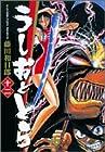 うしおととら 文庫版 第12巻 2005年08月12日発売