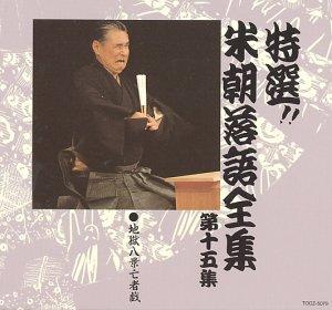 特選!! 米朝 落語全集 第十五集