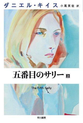 [94-1]五番目のサリー〈上〉 (ダニエル・キイス文庫)