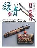 骨董「緑青」〈Vol.36〉特集 清水三年坂美術館コレクション 粋な喫煙具
