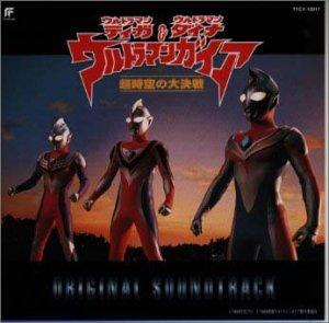 ウルトラマンティガ&ウルトラマンダイナ&ウルトラマンガイア ~超時空の大決戦 ― オリジナル・サウンドトラック