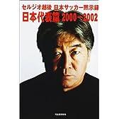 日本サッカー黙示録・日本代表篇2000‐2002