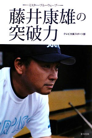 藤井康雄の突破力―ミスター・ブルーウェーブ