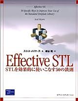 Effective STL―STLを効果的に使いこなす50の鉄則