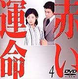 Image de 赤い運命(4) [DVD]