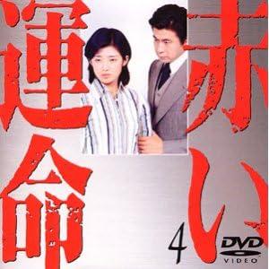 赤い運命(4) [DVD]