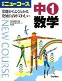 ニューコース中1数学 新版―学研 学習指導要領準拠