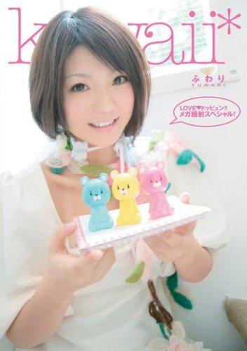LOVE◆ドッピュン!! メガ顔射スペシャル! ふわり kawaii [DVD]