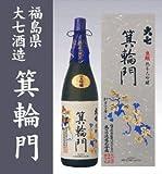 大七箕輪門四合 純米大吟醸 140人のプロが第一位に選んだ純米大吟醸酒 福島県日本酒