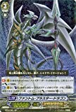 カードファイト!! ヴァンガード 【ファントム・ブラスター・ドラゴン】【SP】 BT04-S01-SP ≪虚影神蝕≫