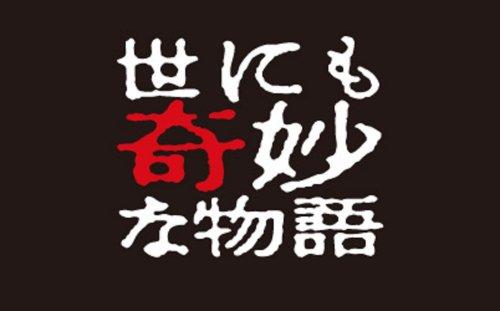 世にも奇妙な物語 2008秋の特別編 [DVD]