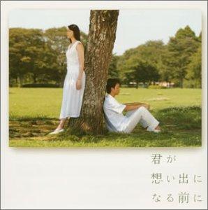 「君が想い出になる前に」オリジナル・サウンドトラック(CCCD)