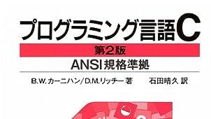 プログラミング言語C 第2版 ANSI規格準拠
