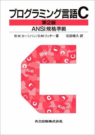 石田先生(も亡くなりました)の訳本も出ています。おいらは読んだことはないですが,これから始めるなら,こちらの方がいいのかな・・・?