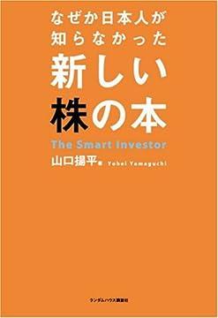 なぜか日本人が知らなかった新しい株の本