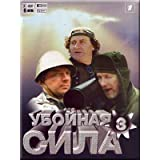 Uboinaya sila 3.(3 DVDSet)(DVD PAL)NO SUBTITLES
