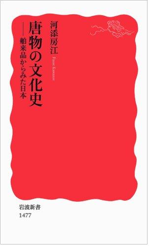 唐物の文化史――舶来品からみた日本 (岩波新書)