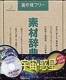 素材辞典 Vol.21 宇宙・惑星編