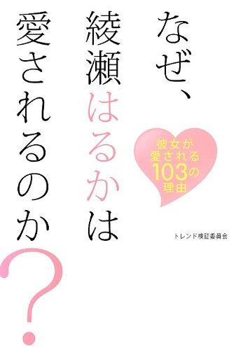 なぜ、綾瀬はるかは愛されるのか?~彼女が愛される103の理由 (TWJ books)