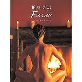 Face―柏原芳恵写真集