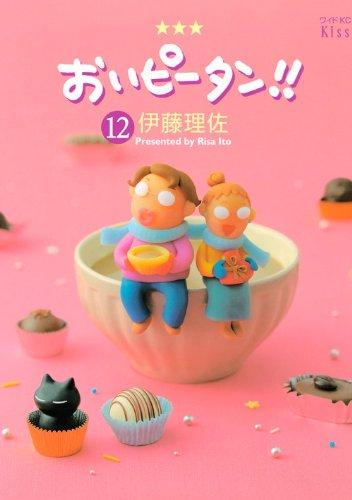 おいピータン!! 12 (ワイドKC キス)
