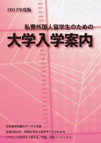 私費外国人留学生のための大学入学案内 2012年度版