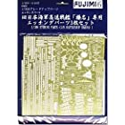 榛名専用DXエッチングパーツ 1/350