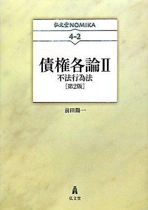 債権各論〈2〉不法行為法 第2版 (弘文堂NOMIKA)