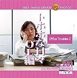 MIXA IMAGE LIBRARY Vol.261 トホホな日々 OL編