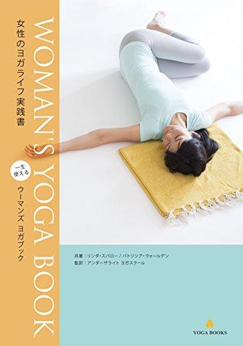 WOMAN'S YOGA BOOK (ウーマンズヨガブック) - 女性のヨガライフ実践書 - (YOGA BOOKS)