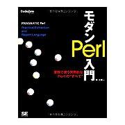 モダンPerl入門 (CodeZine BOOKS)
