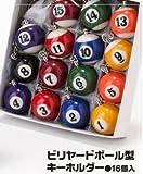 Lサイズビリヤードボール型キーホルダー1 BY-1690 ダイセイ