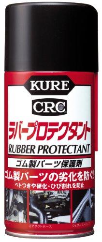KURE [ 呉工業 ] ラバープロテクタント (300ml) ゴム製パーツ保護剤 [ 品番 ] 1036 [HTRC2.1]