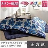 IKEA・ニトリ好きに。ザブザブ洗えるフラワー柄カバー【mekko】メッコ カバー単品 正方形 | ミッドナイトブルー