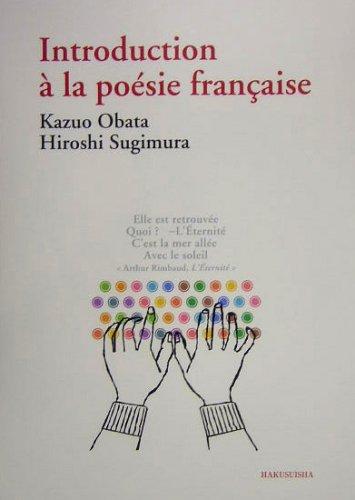 やさしい詩で学ぶフランス語
