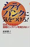 シティバンクに気をつけろ!―日本人は本当の金融ビッグバンを知らない!