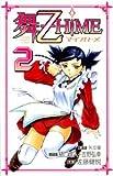 舞-乙HiME 2 (2) (少年チャンピオン・コミックス)