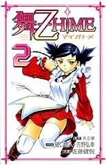 舞-乙HiME 2 (少年チャンピオン・コミックス)