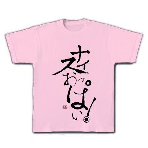 ナイスおっぱい! Tシャツ(ライトピンク) M